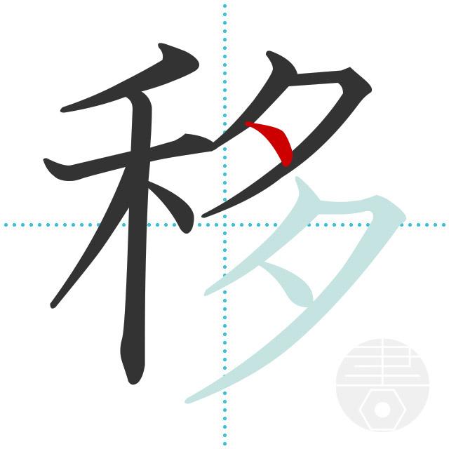 移」の書き順(画数)|正しい漢字...
