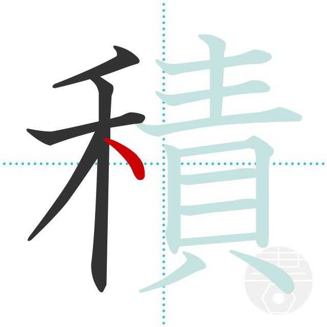 積」の書き順(画数) 正しい漢字の書き方【かくなび】
