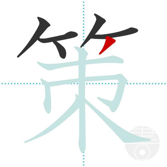 策」の書き順(画数) 正しい漢字...