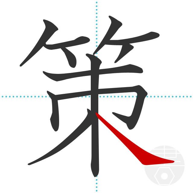 策」の書き順(画数)|正しい漢字の書き方【かくなび】