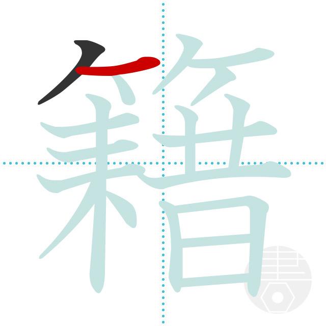 籍」の書き順(画数) 正しい漢字...