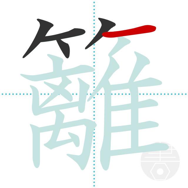 籬」の書き順(画数)|正しい漢字の書き方【かくなび】