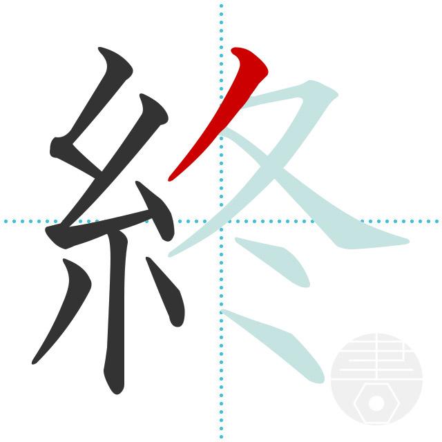 終」の書き順(画数)|正しい漢字...