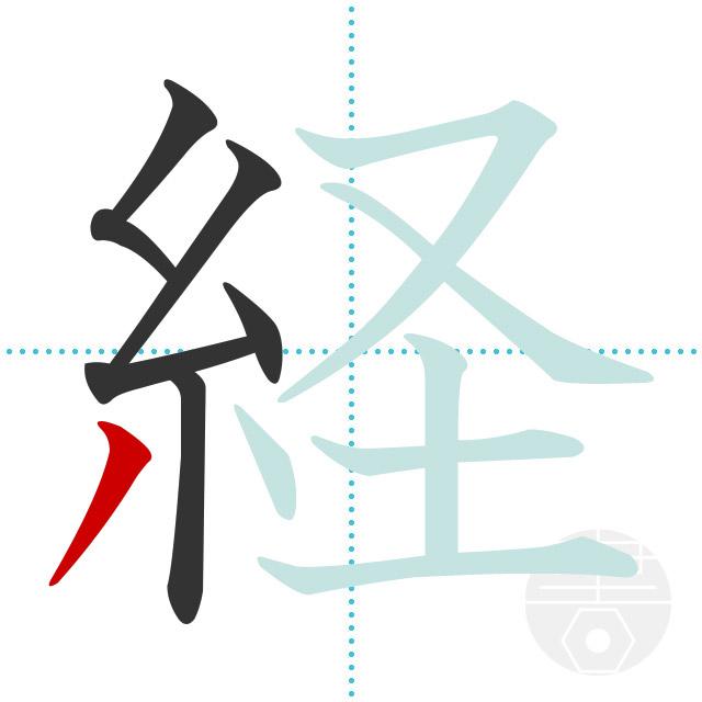 経」の書き順(画数) 正しい漢字の書き方【かくなび】