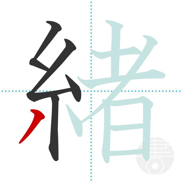 緒」の書き順(画数)|正しい漢字の書き方【かくなび】