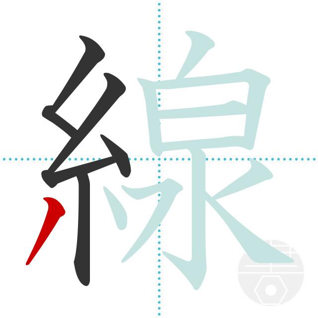 線」の書き順(画数) 正しい漢字の書き方【かくなび】