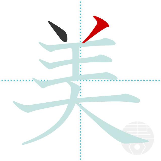 美」の書き順(画数) 正しい漢字の書き方【かくなび】