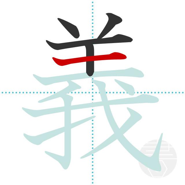 義」の書き順(画数)|正しい漢字の書き方【かくなび】