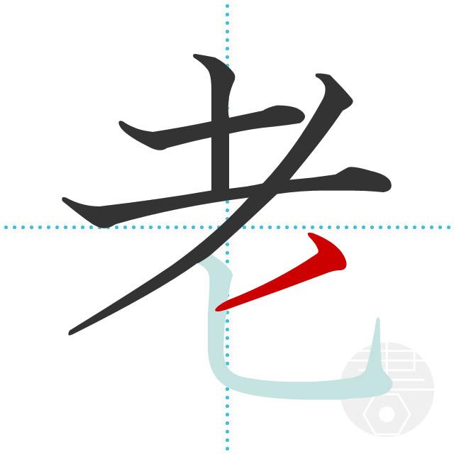 老」の書き順(画数)|正しい漢字の書き方【かくなび】