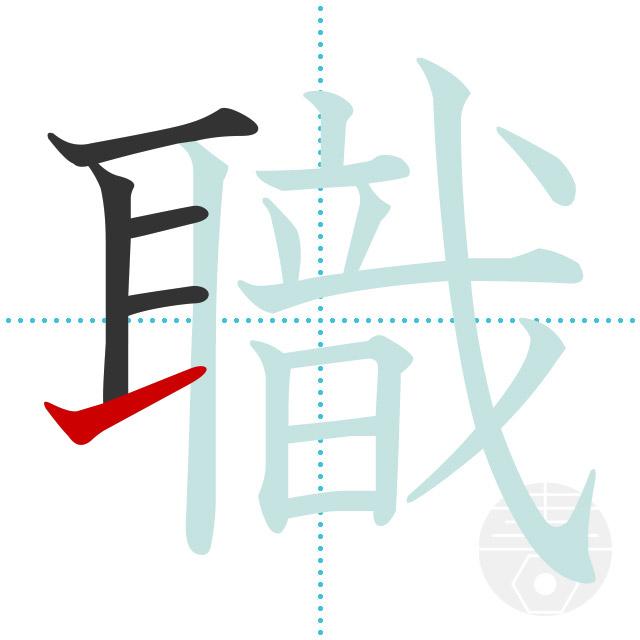 職」の書き順(画数)|正しい漢字の書き方【かくなび】