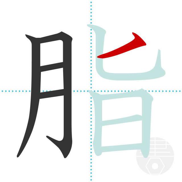 ... 漢字の書き方・書き順・画数