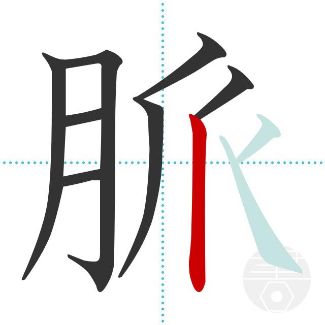 脈」の書き順(画数) 正しい漢字...