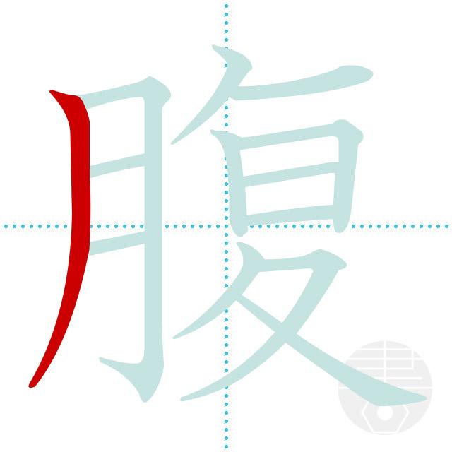 腹」の書き順(画数)|正しい漢字...