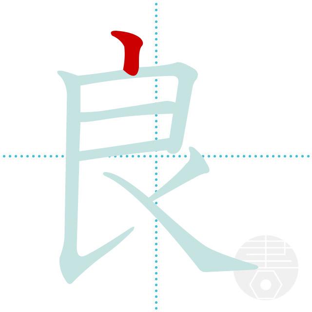 良」の書き順(画数)|正しい漢字の書き方【かくなび】