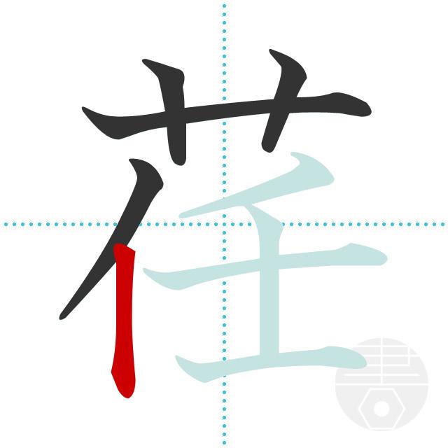 荏」の書き順(画数)|正しい漢字の書き方【かくなび】