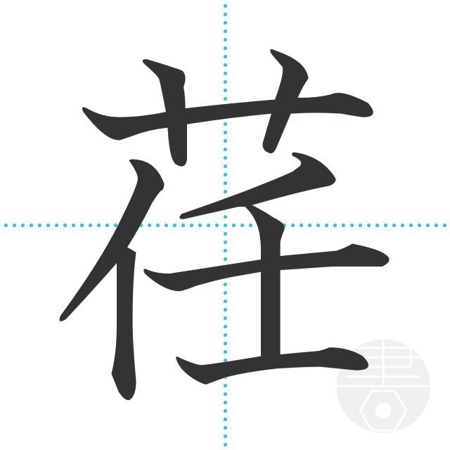 荏」の書き順(画数)|正しい漢字...