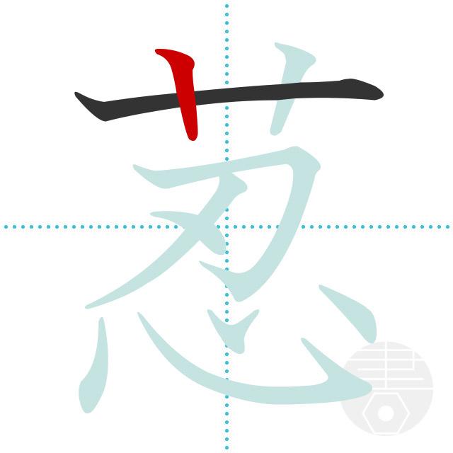 荵」の書き順(画数)|正しい漢字の書き方【かくなび】