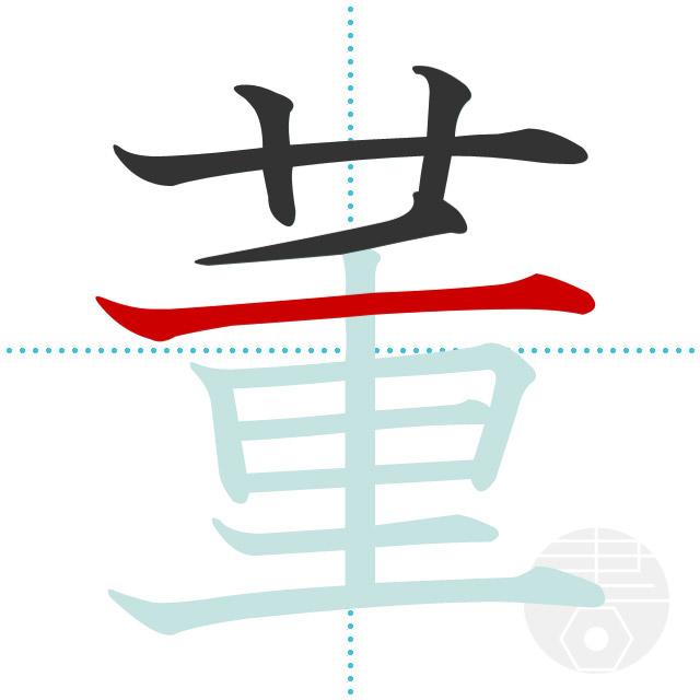 董」の書き順(画数) 正しい漢字...