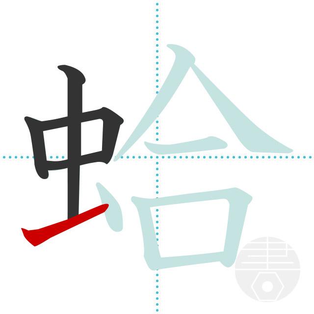 はまぐり 漢字