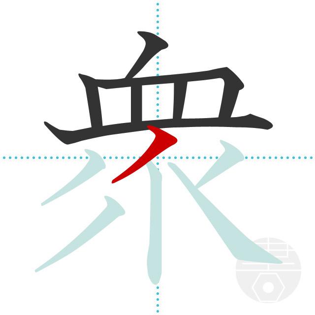 衆」の書き順(画数)|正しい漢字...
