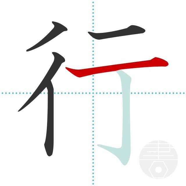 行」の書き順(画数) 正しい漢字の書き方【かくなび】