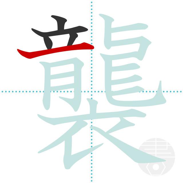 襲」の書き順(画数)|正しい漢字の書き方【かくなび】