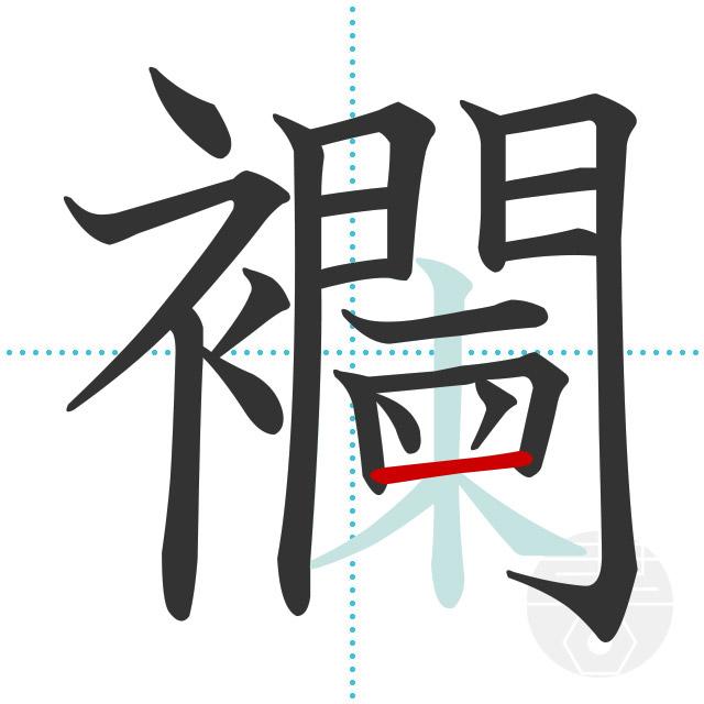襴」の書き順(画数)|正しい漢字...