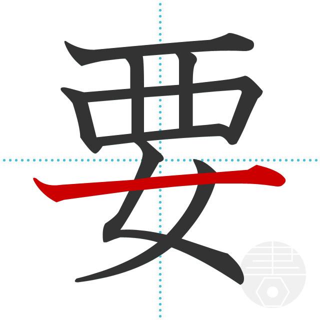 「要」正しい漢字の書き方・書き順・画数