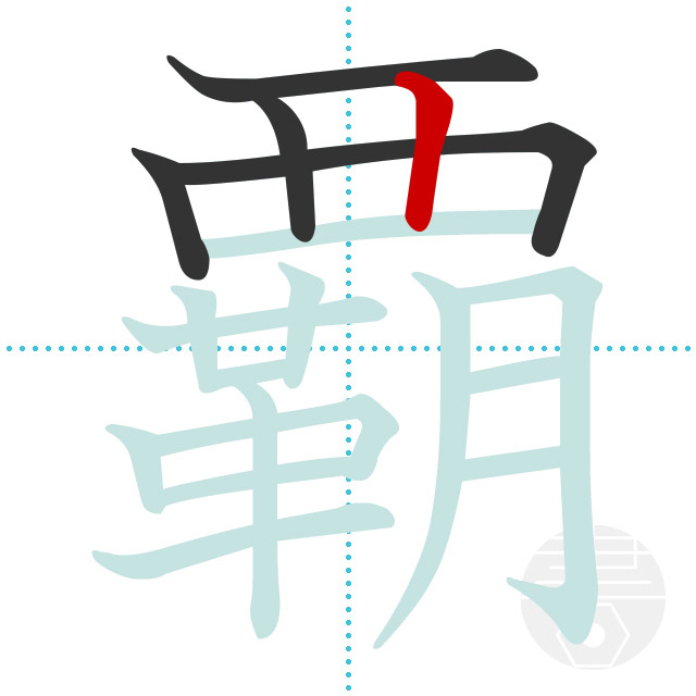 覇」の書き順(画数)|正しい漢字の書き方【かくなび】