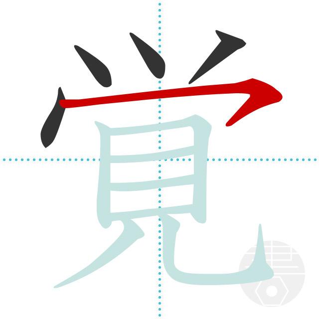 覚」の書き順(画数)|正しい漢字の書き方【かくなび】