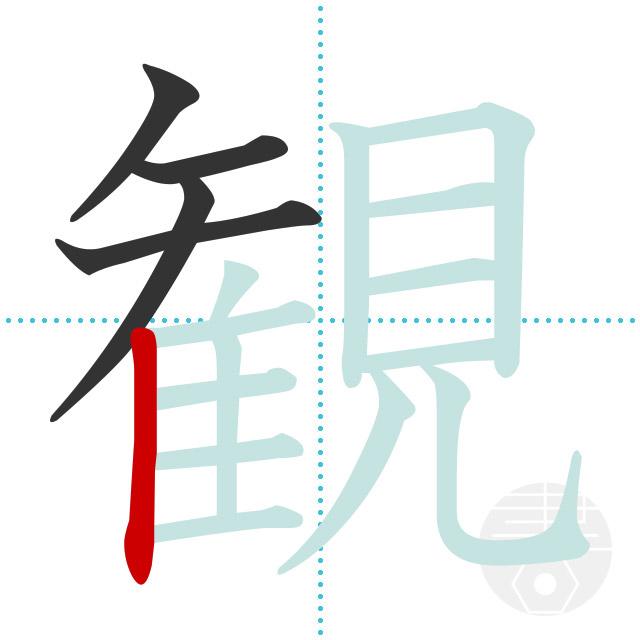 観」の書き順(画数)|正しい漢字の書き方【かくなび】