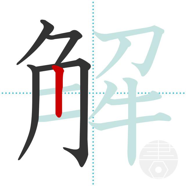 解」の書き順(画数)|正しい漢字の書き方【かくなび】