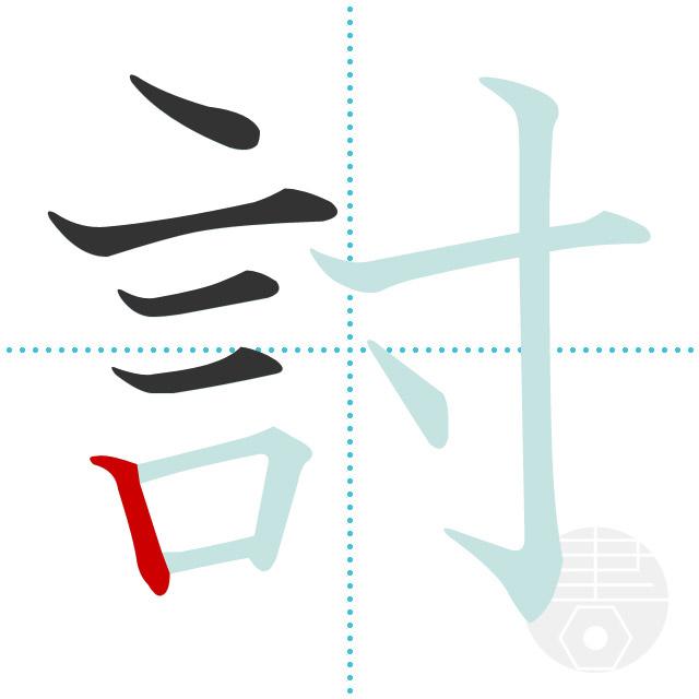 討」の書き順(画数)|正しい漢字の書き方【かくなび】