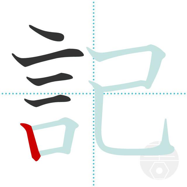 記」の書き順(画数)|正しい漢字の書き方【かくなび】