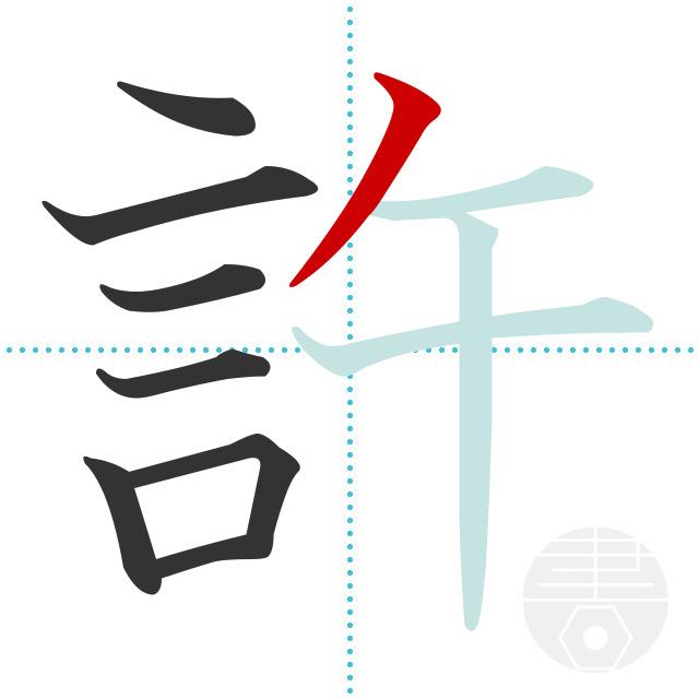 許」の書き順(画数)|正しい漢字...