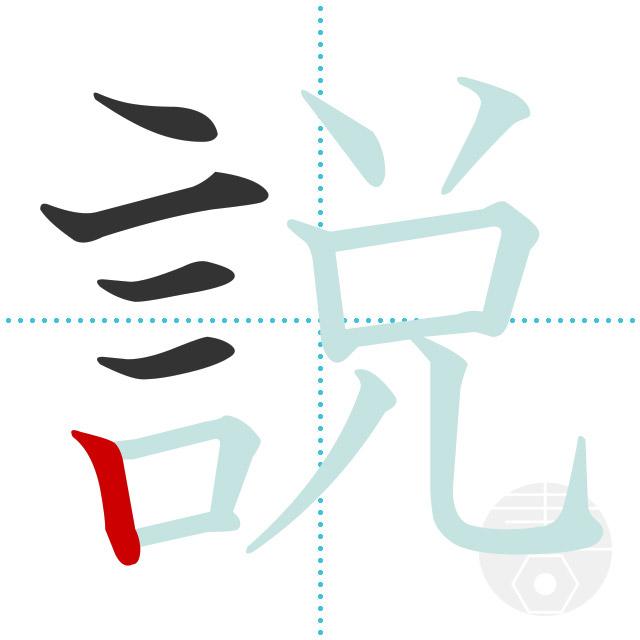 説」の書き順(画数)|正しい漢字の書き方【かくなび】