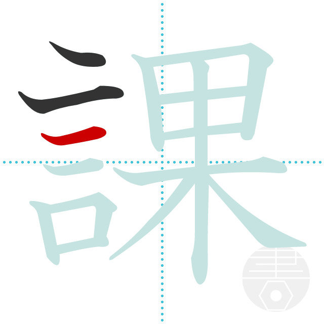 課」の書き順(画数)|正しい漢字...