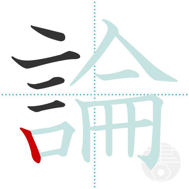 論」の書き順(画数)|正しい漢字の書き方【かくなび】