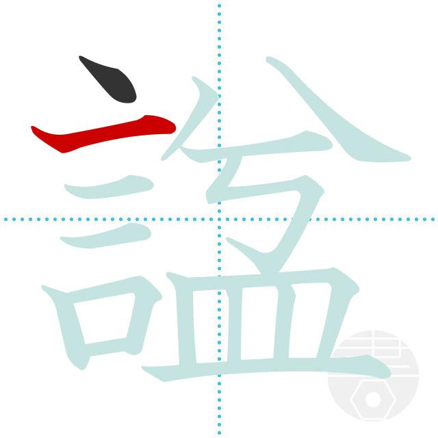 諡」の書き順(画数)|正しい漢字...