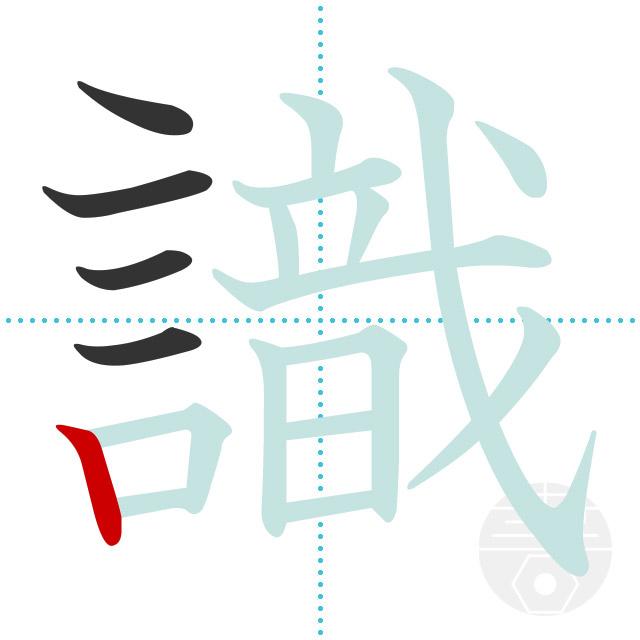 識」の書き順(画数)|正しい漢字の書き方【かくなび】