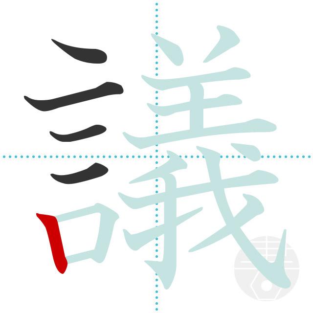 議」の書き順(画数) 正しい漢字の書き方【かくなび】
