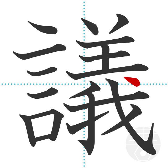 議」の書き順(画数)|正しい漢字...
