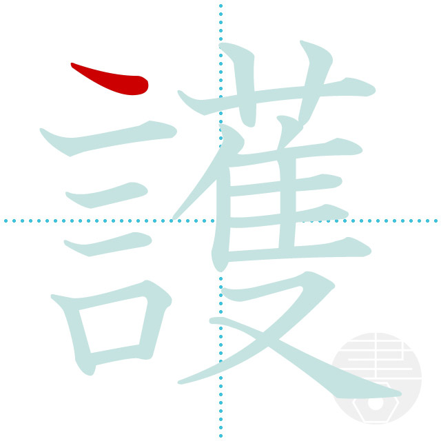 護」の書き順(画数)|正しい漢字の書き方【かくなび】