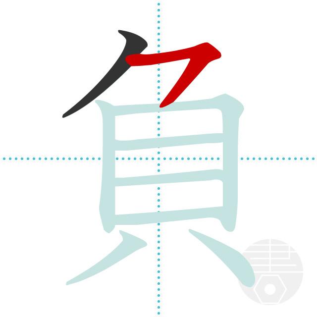 負」の書き順(画数) 正しい漢字の書き方【かくなび】
