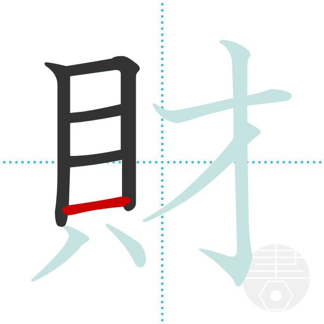 財」の書き順(画数)|正しい漢字の書き方【かくなび】