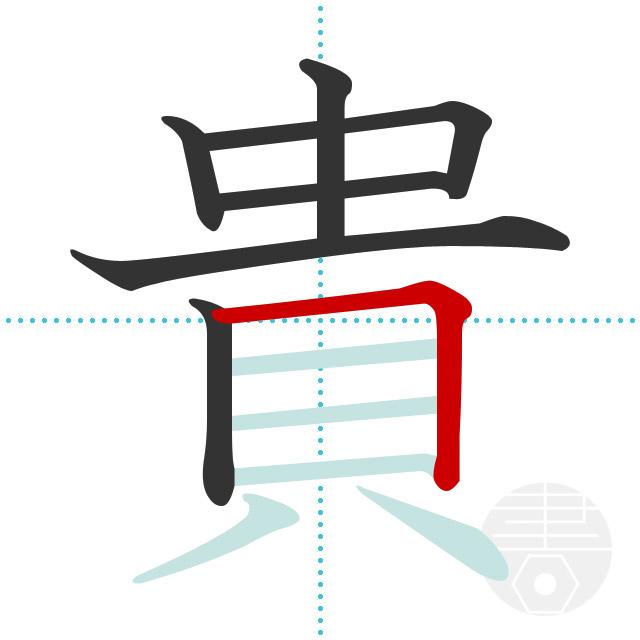 貴」の書き順(画数) 正しい漢字...