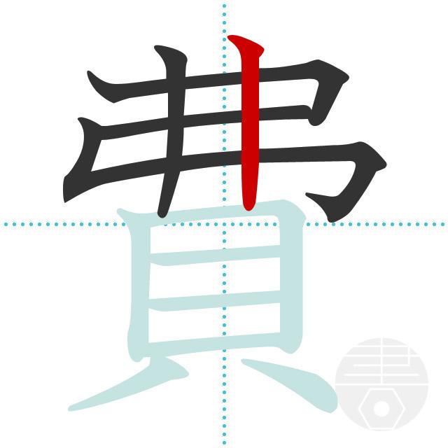 費」の書き順(画数) 正しい漢字の書き方【かくなび】