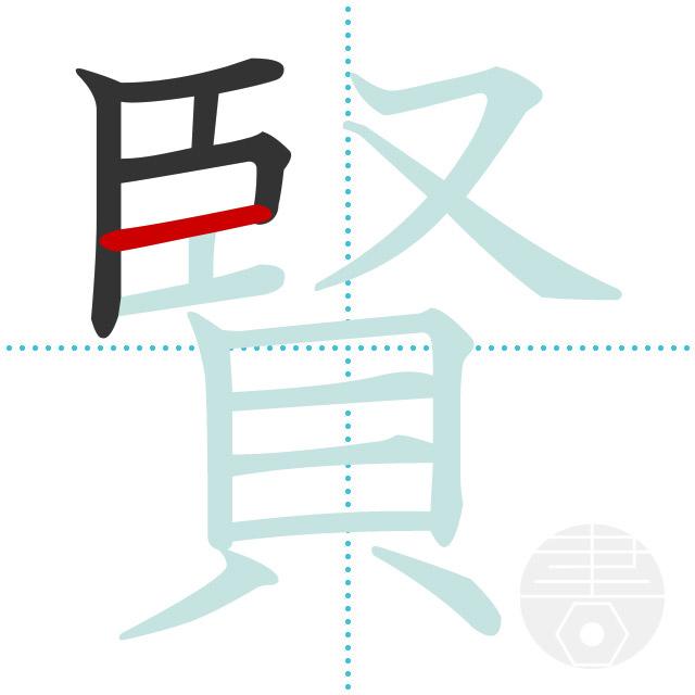 賢」の書き順(画数)|正しい漢字の書き方【かくなび】