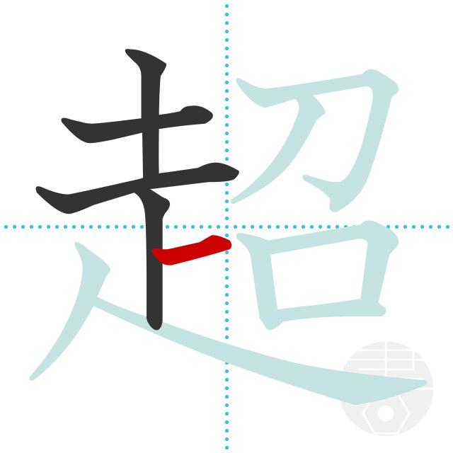 超」の書き順(画数)|正しい漢字の書き方【かくなび】