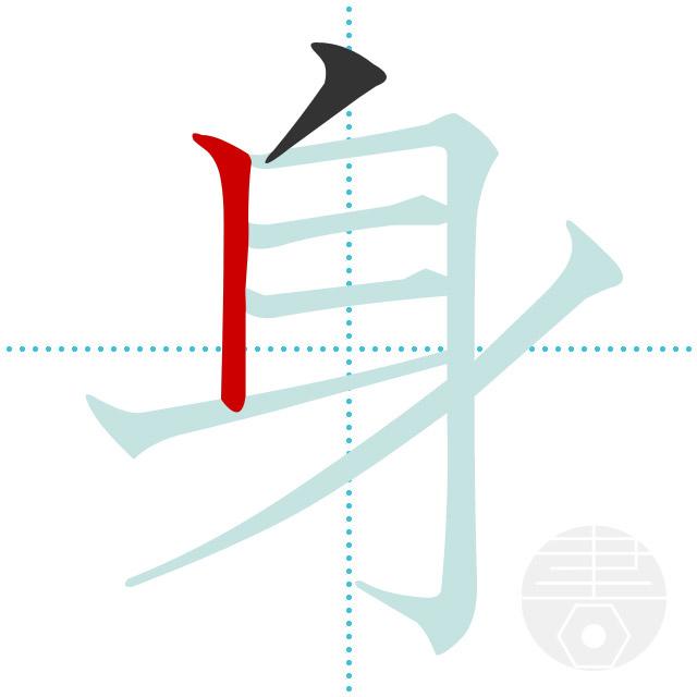 身」の書き順(画数) 正しい漢字の書き方【かくなび】